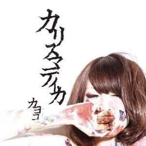 【CD】カリスマティカ リマスター盤